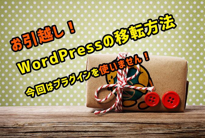 プラグインなしでWordPressをバックアップから復元してみよう