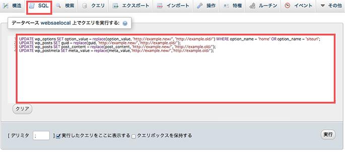 SQLでドメインを変更