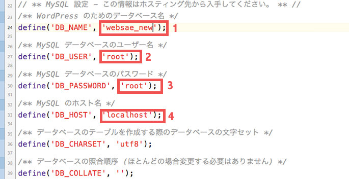 wp-config.phpを編集