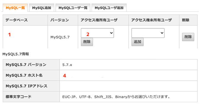 エックスサーバーのデータベース情報