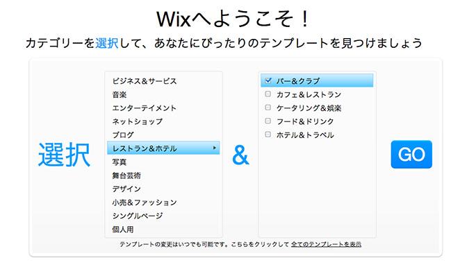 wixへようこそ! カテゴリーを選択