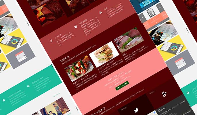 今年こそホームページ作成に独学で挑戦したい初心者にはHTMLテンプレートがおすすめ