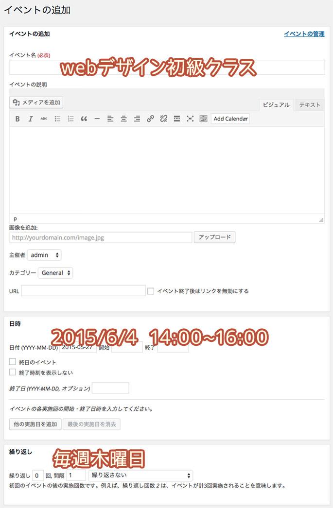イベント登録例