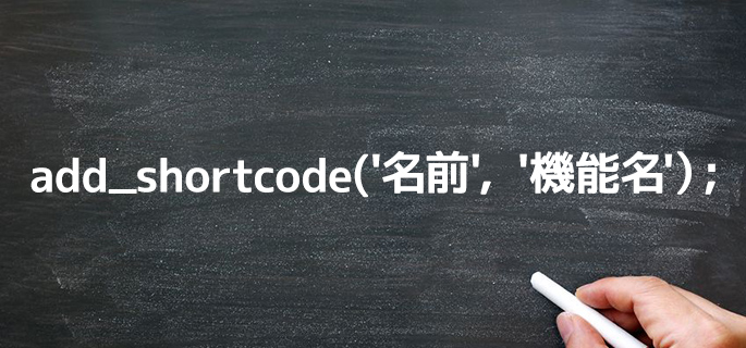 add_shortcode()
