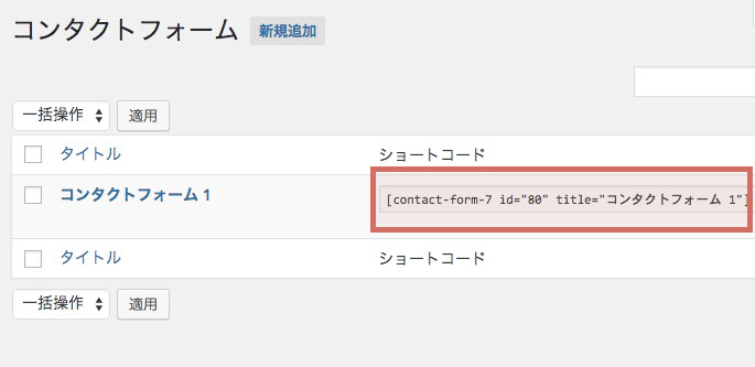 contact form7 のショートコード