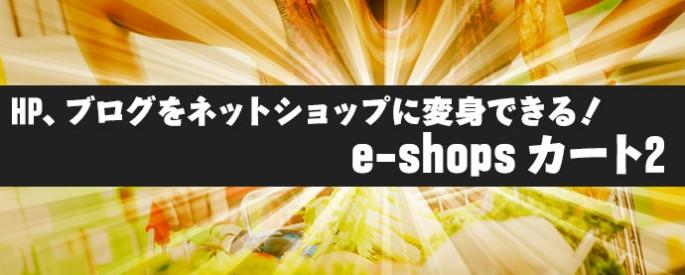 e-shops_eyecatch_20150707