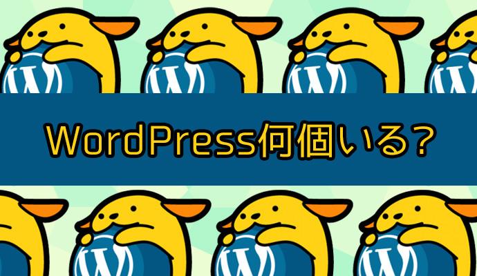 WordPress何個必要?