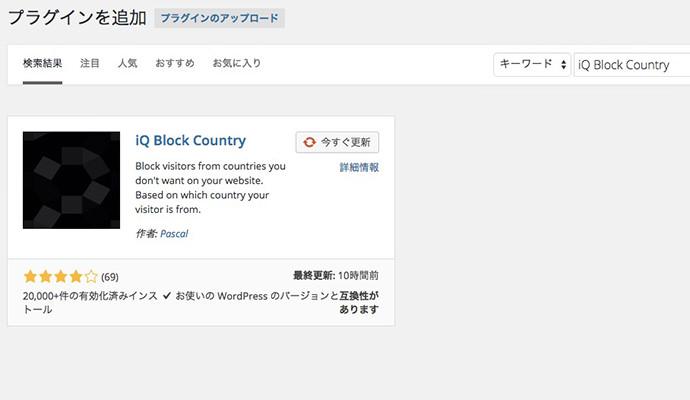iQ Block Country の特徴