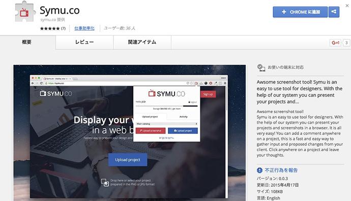 Chromeの機能拡張