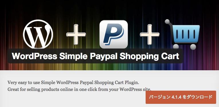 WP Simple Paypal Shopping cart