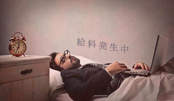 給料発生中に睡眠しているサラリーマン