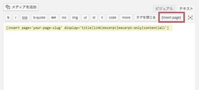 HTMLモードの場合