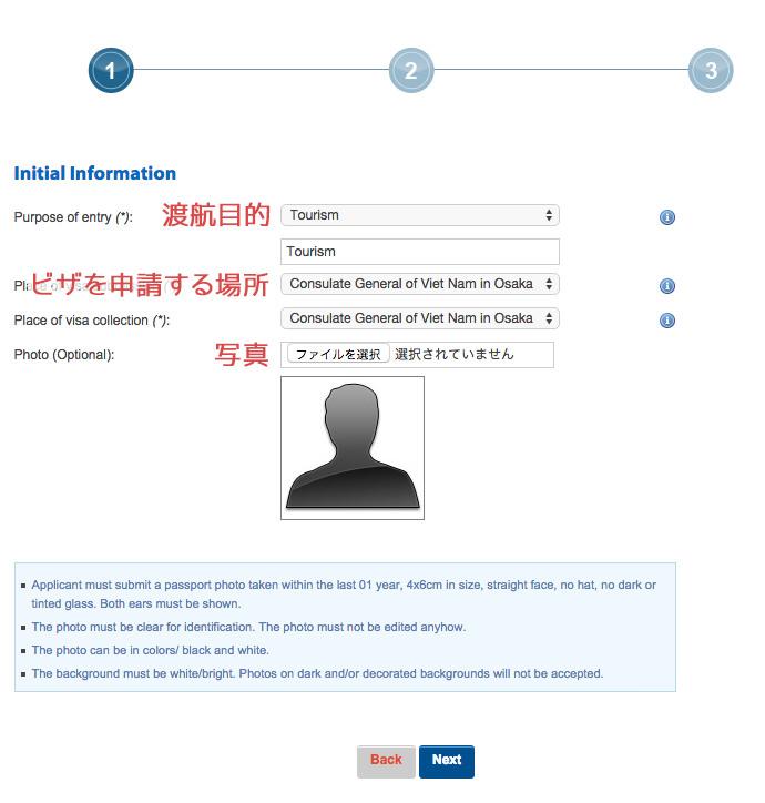 オンライン申請書1