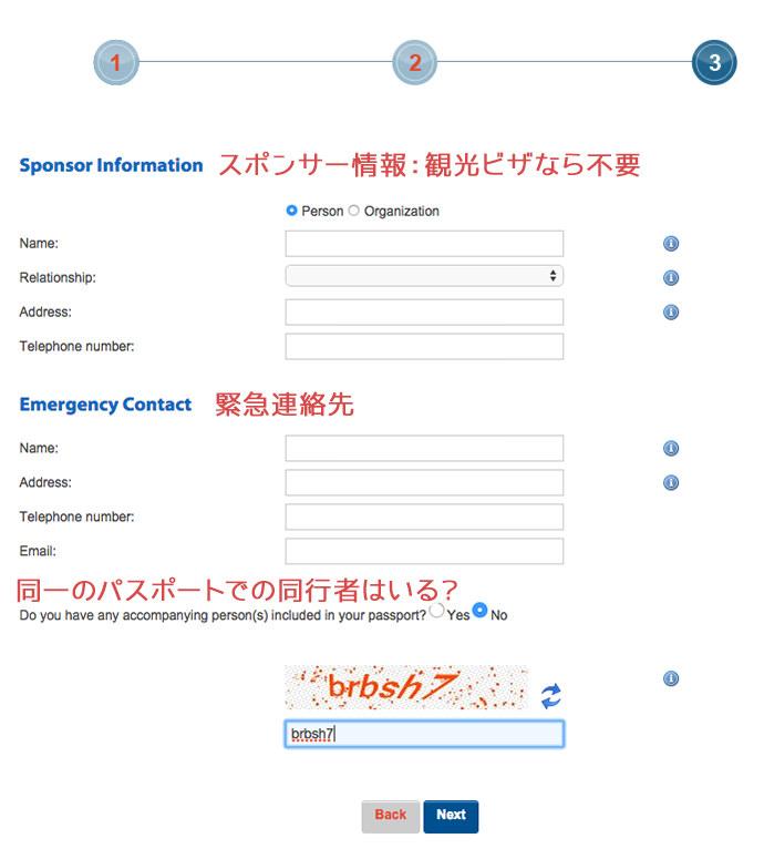 オンライン申請書3