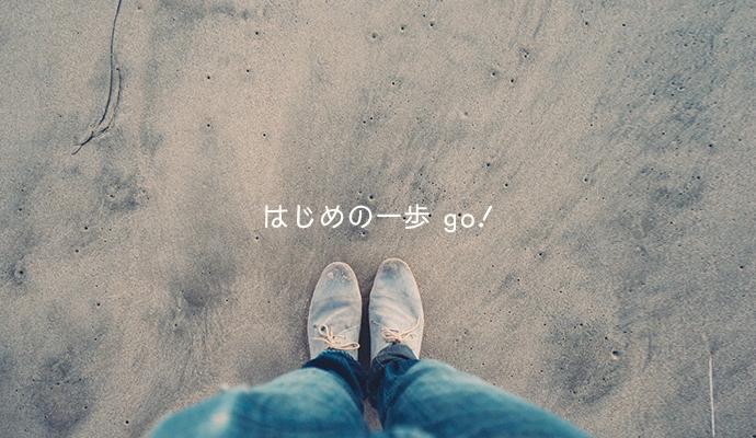 はじめの一歩go!
