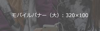 ビッグバナー(大)
