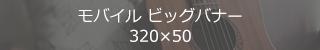 モバイルビッグバナー