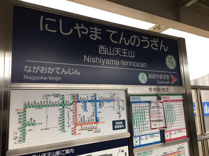西山天王山駅の看板