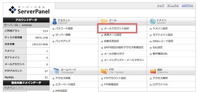 エックスサーバー>メールアカウント設定