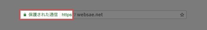 Chromeのsslの表示方法