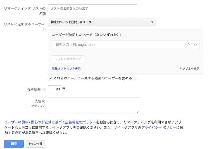 ユーザーの条件