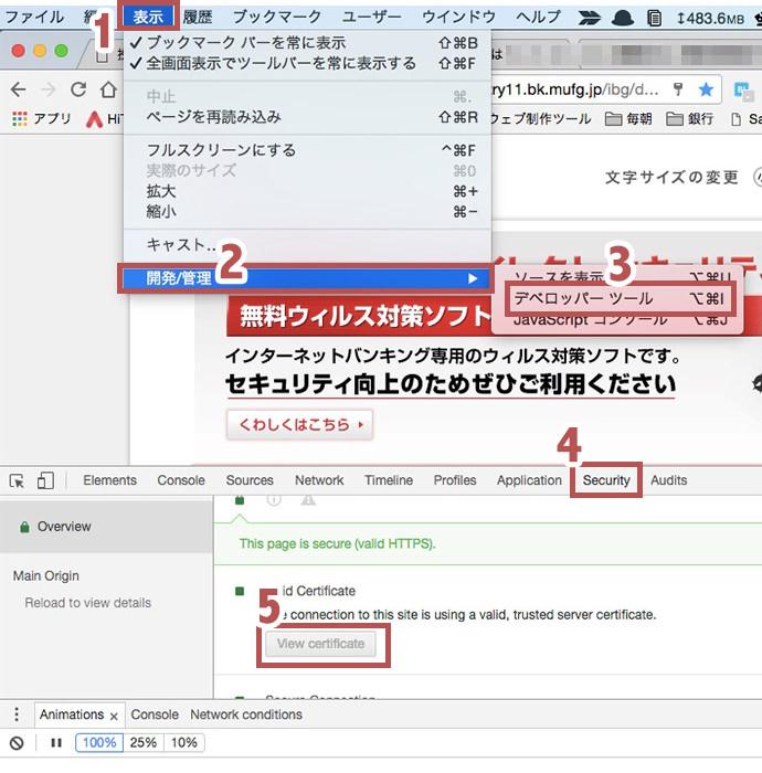 表示>開発|管理>デベロッパーツール>security>View Certification