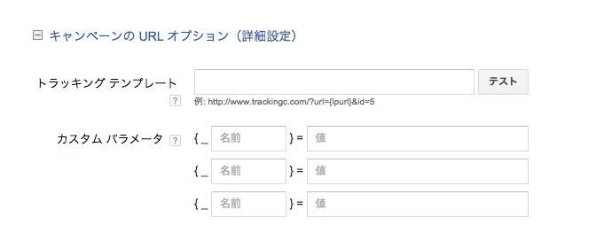 URLオプション