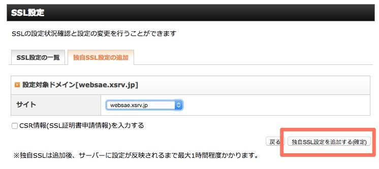 エックスサーバー 独自SSL