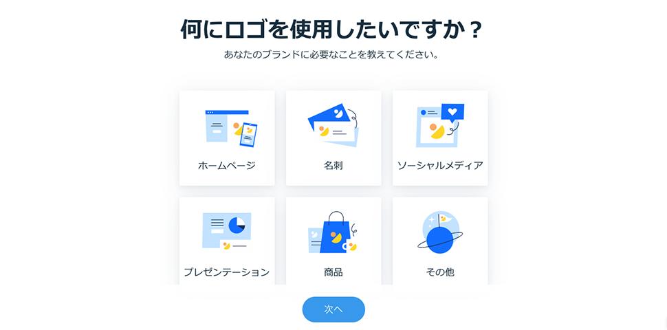 何にロゴを使用したいですか?