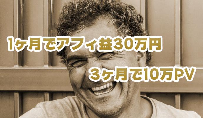 1ヶ月でアフィ益30万円 3ヶ月で10PV
