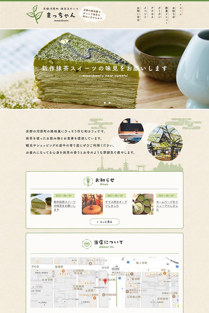 グーペで作成したカフェのホームページ