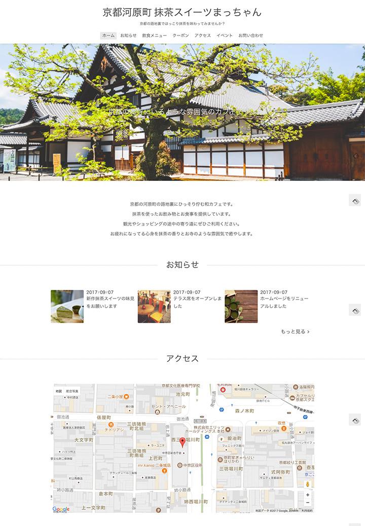 グーペで作れる簡単なホームページ