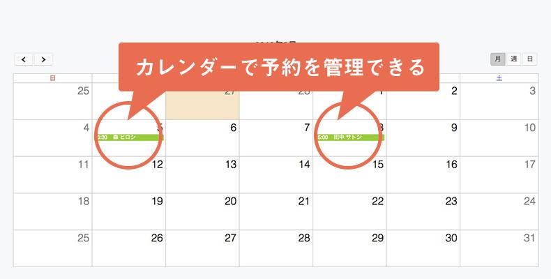 カレンダーから予約日を選ぶ