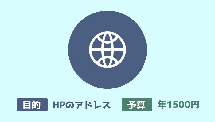 ドメイン 年1500円
