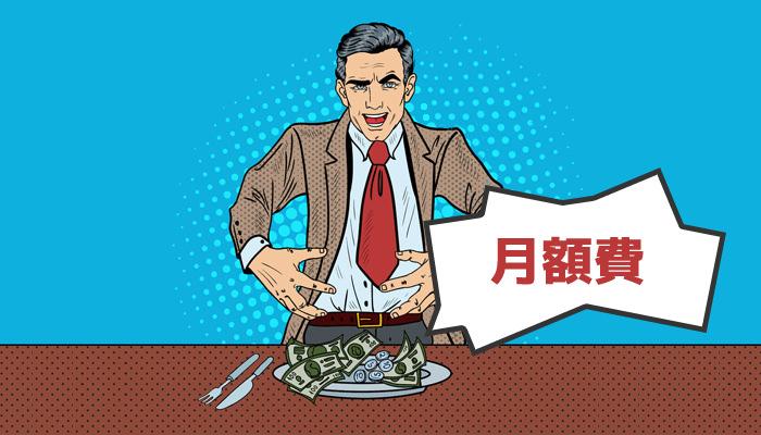 月額費用は制作会社の飯の種