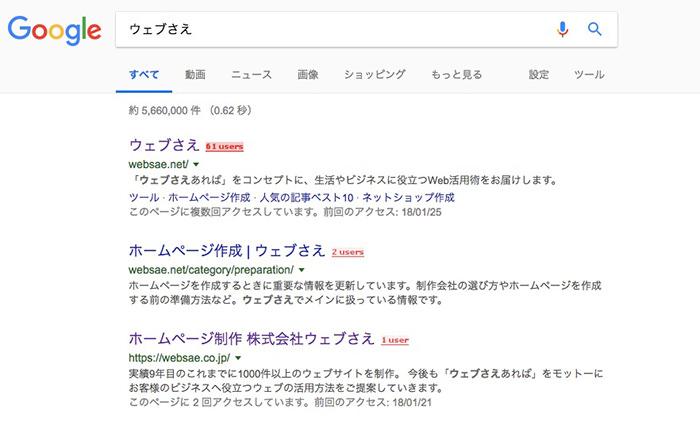 ウェブさえを検索した結果