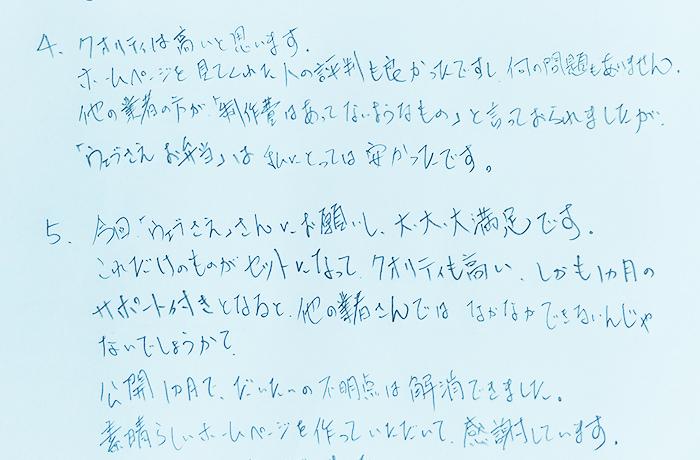 華格子さまからのお手紙