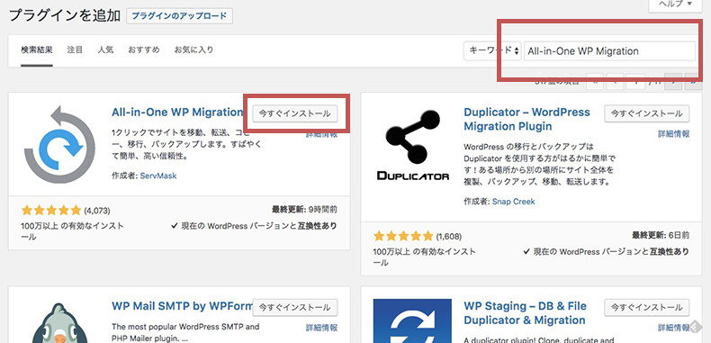 1. All-in-One WP Migrationをインストールをインストール