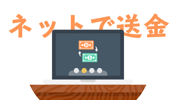 オンラインの海外送金サービス