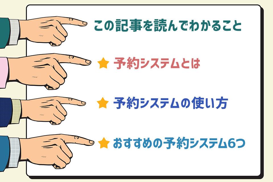 予約システムとは、予約システムの使い方、予約システム5つ