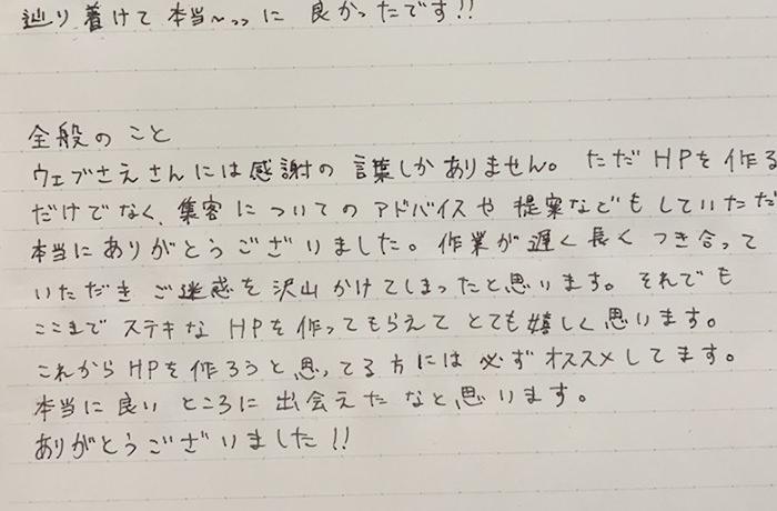 ソレストさまからのお手紙