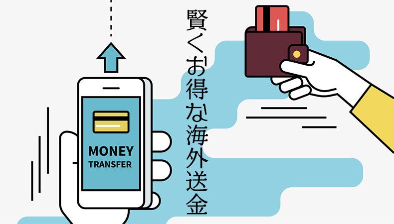 賢くお得な海外送金