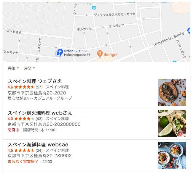 検索結果での地図表示