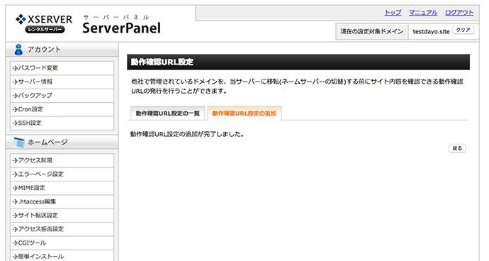 動作確認URL設定 完了画面