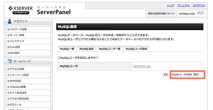 mySqlユーザーの追加 確定