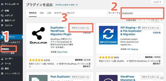 Duplicatorをインストール