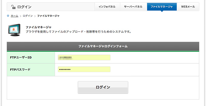 ファイルマネージャーへログイン