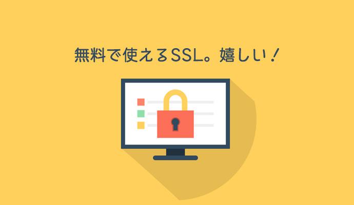 SSlも無料