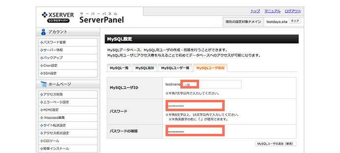 mySqlユーザー情報を入力