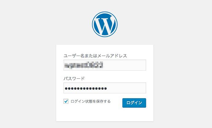 WordPress ログイン情報